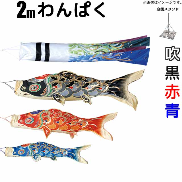こいのぼり わんぱく鯉のぼり 2m 鯉3色6点 庭園用大型スタンドセット ロングポール