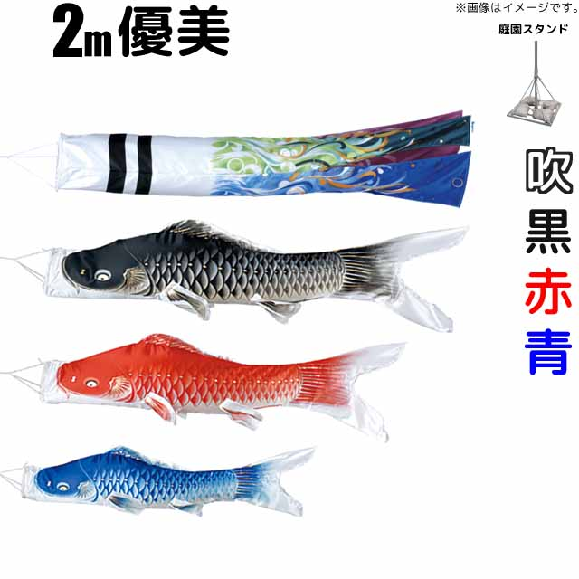 こいのぼり 優美鯉のぼり 2m 鯉3色6点 庭園用大型スタンドセット ロングポール