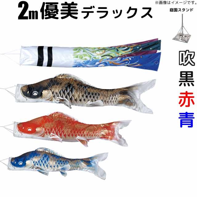 こいのぼり 優美デラックス鯉のぼり 2m 鯉3色6点 庭園用大型スタンドセット ロングポール