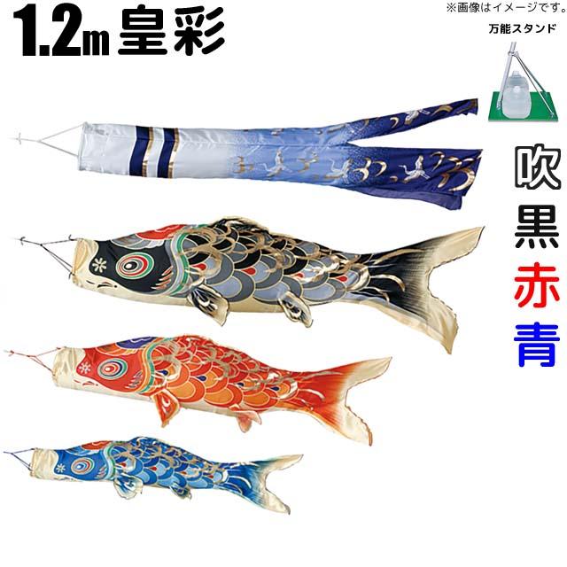 こいのぼり 皇彩鯉のぼり ベランダ用1.2m 鯉3色6点 シルックサテン翔鶴ゴールド吹流し付き スタンドセット