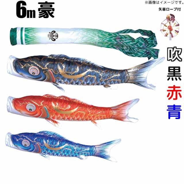 こいのぼり 豪 鯉のぼり 庭園用 6m 鯉3色 6点セット 徳永鯉 豪鯉 徳永