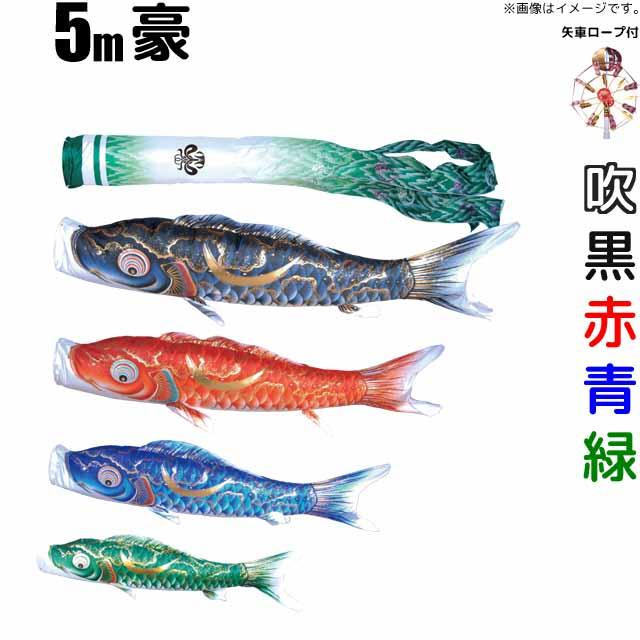 こいのぼり 豪 鯉のぼり 庭園用 5m 鯉4色 7点セット 徳永鯉 豪鯉 徳永