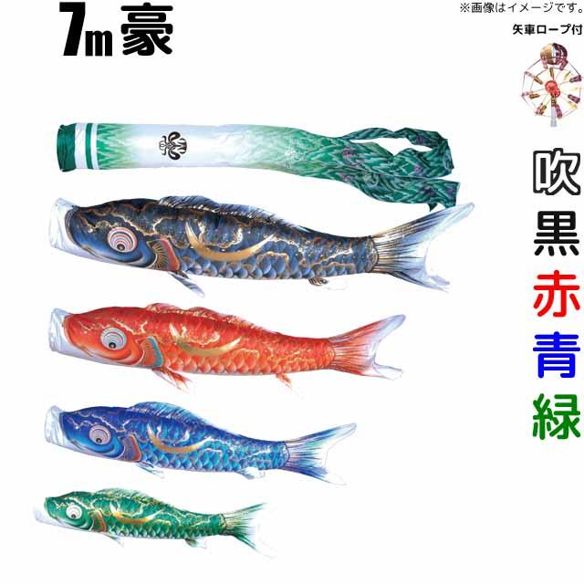 こいのぼり 豪 鯉のぼり 庭園用 7m 鯉4色 7点セット 徳永鯉 豪鯉 徳永