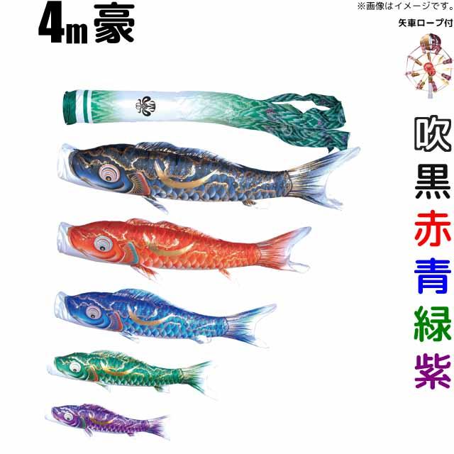 こいのぼり 豪 鯉のぼり 庭園用 4m 鯉5色 8点セット 徳永鯉 豪鯉 徳永