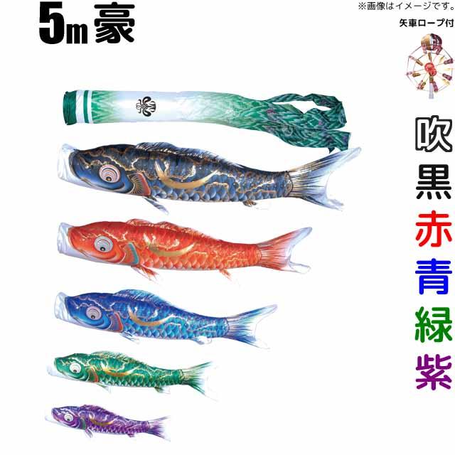 こいのぼり 豪 鯉のぼり 庭園用 5m 鯉5色 8点セット 徳永鯉 豪鯉 徳永