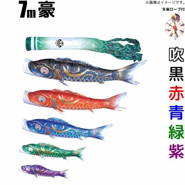 こいのぼり 豪 鯉のぼり 庭園用 7m 鯉5色 8点セット 徳永鯉 豪鯉 徳永