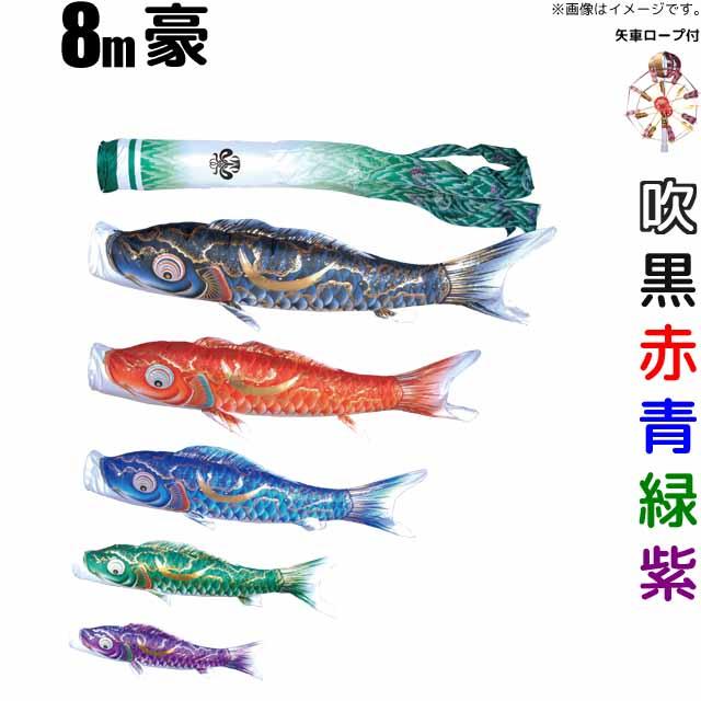 こいのぼり 豪 鯉のぼり 庭園用 8m 鯉5色 8点セット 徳永鯉 豪鯉 徳永