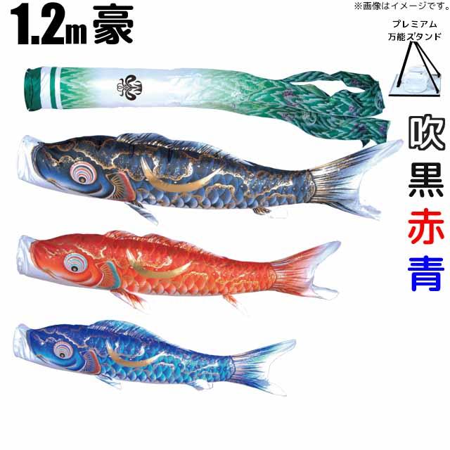 こいのぼり 豪 鯉のぼり 1.2m 鯉3色6点 プレミアムベランダスタンドセット 徳永鯉 豪鯉 徳永