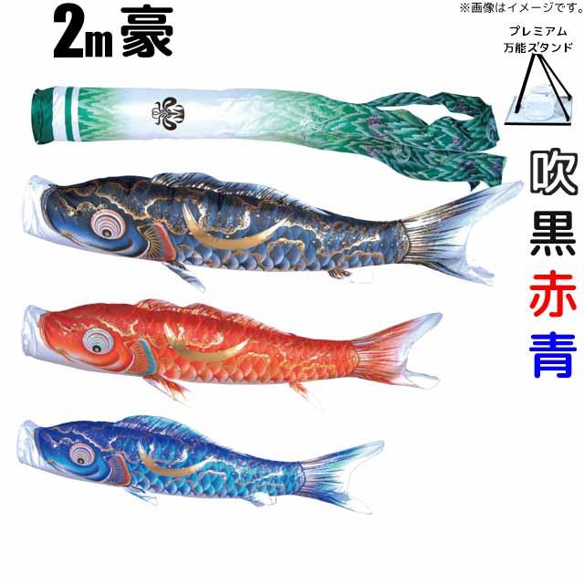 こいのぼり 豪 鯉のぼり 2m 鯉3色6点 プレミアムベランダスタンドセット 徳永鯉 豪鯉 徳永