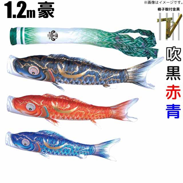 こいのぼり 豪鯉のぼり 1.2m 鯉3色6点 ベランダ用 ロイヤルセット 徳永鯉 豪鯉 徳永