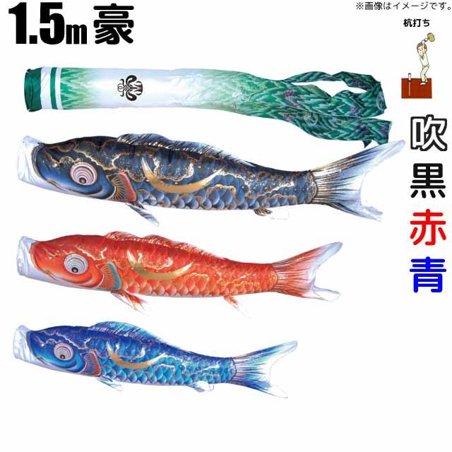 こいのぼり 豪 鯉のぼり 1.5m 鯉3色6点 庭園用 ガーデンセット 徳永鯉 豪鯉 徳永