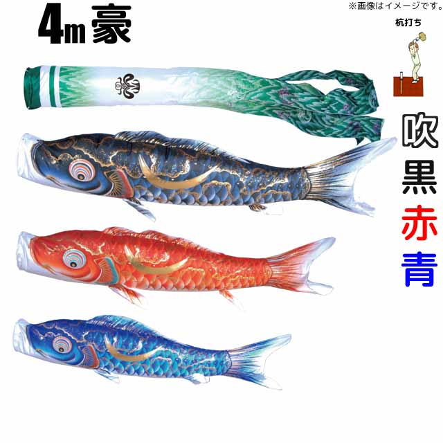 こいのぼり 豪 鯉のぼり 4m 鯉3色6点 庭園用 ガーデンセット 徳永鯉 豪鯉 徳永