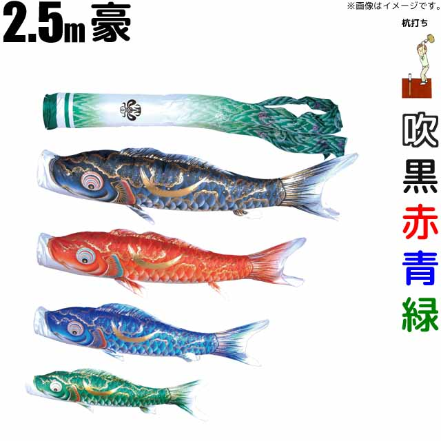 こいのぼり 豪 鯉のぼり 2.5m 鯉4色7点 庭園用 ガーデンセット 徳永鯉 豪鯉 徳永