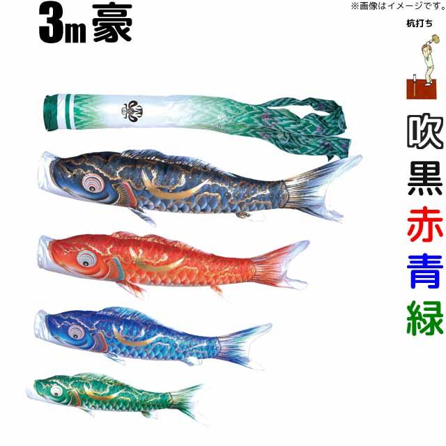 こいのぼり 豪 鯉のぼり 3m 鯉4色7点 庭園用 ガーデンセット 徳永鯉 豪鯉 徳永