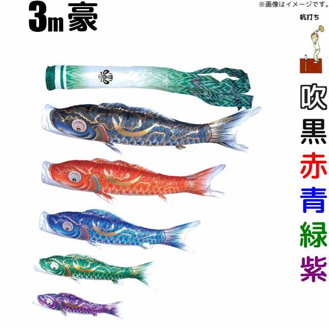 こいのぼり 豪 鯉のぼり 3m 鯉5色8点 庭園用 ガーデンセット 徳永鯉 豪鯉 徳永