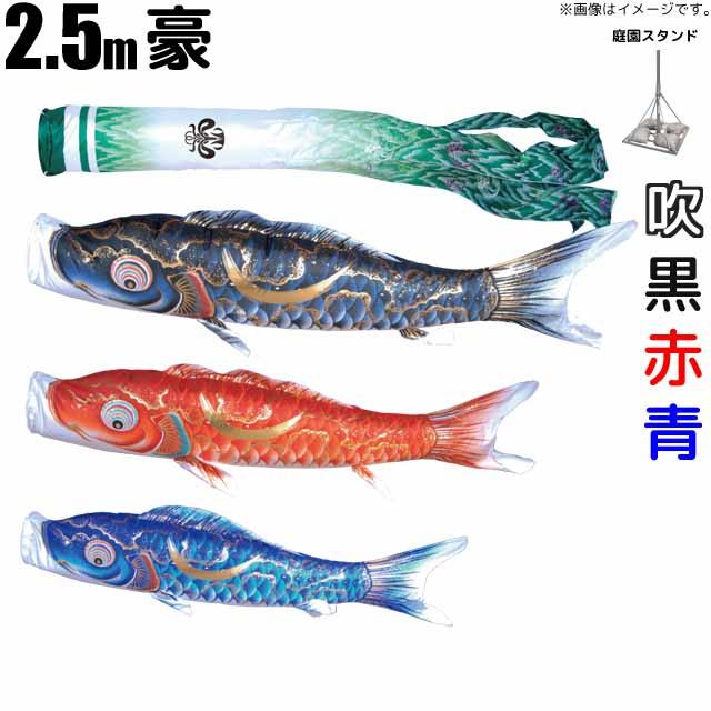 こいのぼり 豪 鯉のぼり 2.5m 鯉3色6点 庭園用 スタンドセット 徳永鯉 豪鯉 徳永