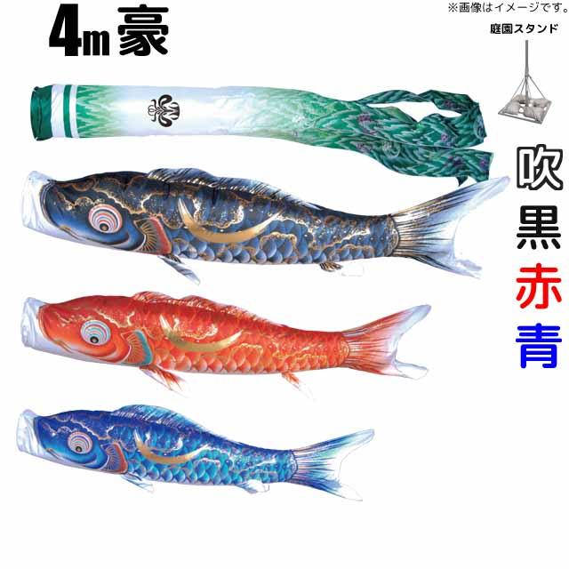 こいのぼり 豪 鯉のぼり 4m 鯉3色6点 庭園用 スタンドセット 徳永鯉 豪鯉 徳永