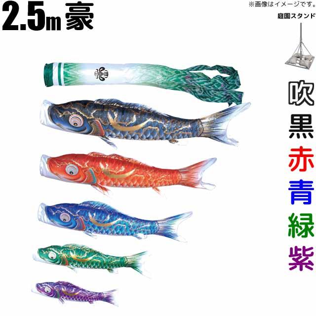 こいのぼり 豪 鯉のぼり 2.5m 鯉5色8点 庭園用 スタンドセット 徳永鯉 豪鯉 徳永