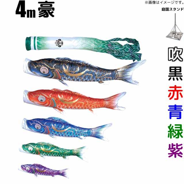 こいのぼり 豪 鯉のぼり 4m 鯉5色8点 庭園用 スタンドセット 徳永鯉 豪鯉 徳永