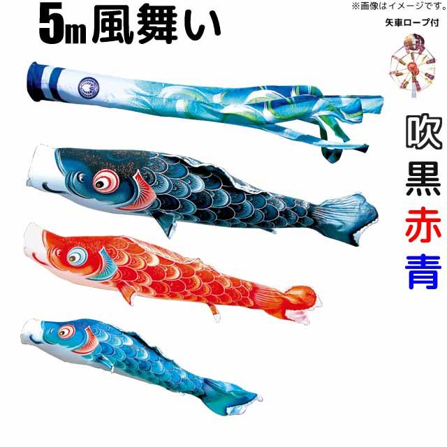 こいのぼり 風舞い 鯉のぼり 庭園用 5m 鯉3色 6点セット 徳永鯉 風舞い鯉 徳永