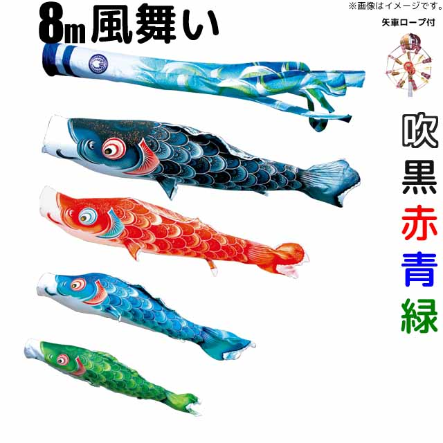 こいのぼり 風舞い 鯉のぼり 庭園用 8m 鯉4色 7点セット 徳永鯉 風舞い鯉 徳永