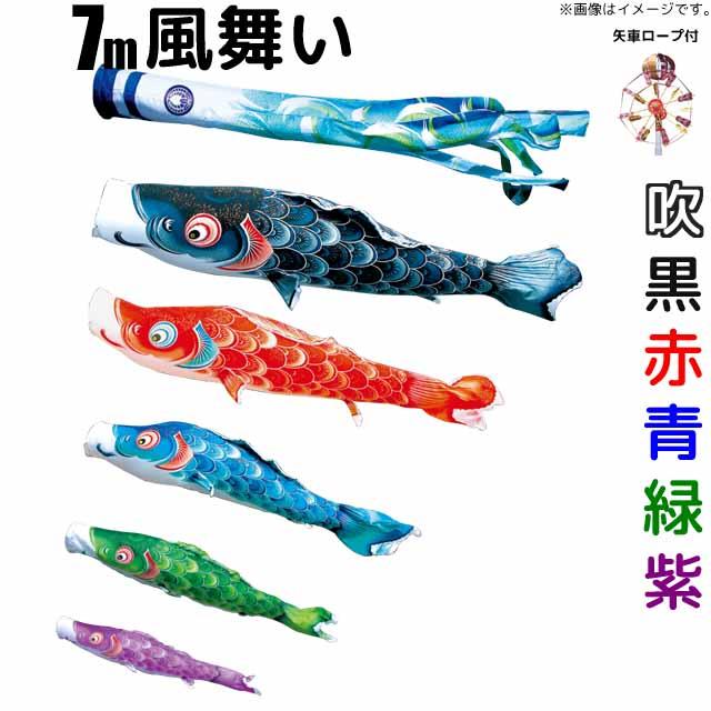こいのぼり 風舞い 鯉のぼり 庭園用 7m 鯉5色 8点セット 徳永鯉 風舞い鯉 徳永