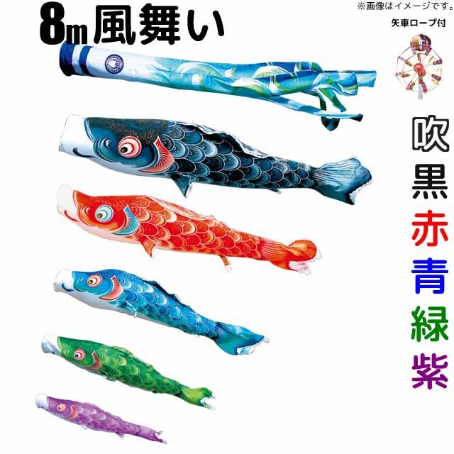 こいのぼり 風舞い 鯉のぼり 庭園用 8m 鯉5色 8点セット 徳永鯉 風舞い鯉 徳永