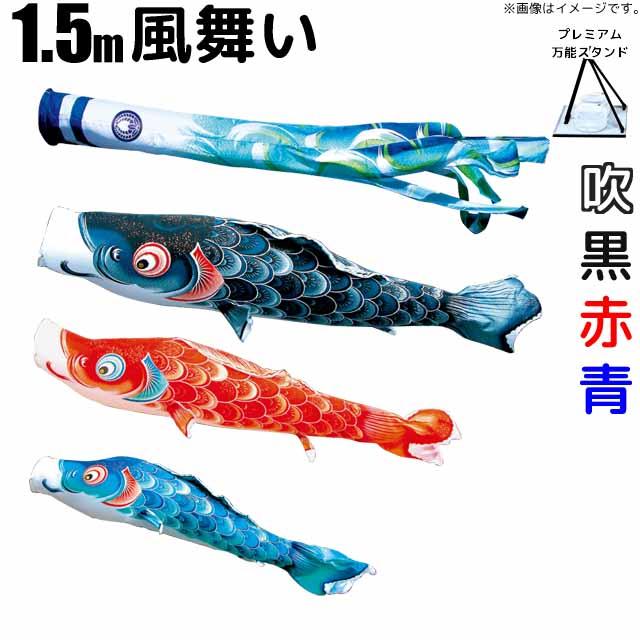 こいのぼり 風舞い 鯉のぼり 1.5m 鯉3色6点 プレミアムベランダスタンドセット 徳永鯉 風舞い鯉 徳永
