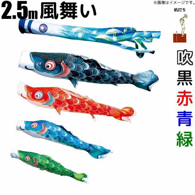 こいのぼり 風舞い 鯉のぼり 2.5m 鯉4色7点 庭園用 ガーデンセット 徳永鯉 風舞い鯉 徳永