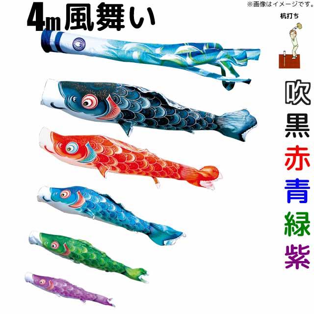 こいのぼり 風舞い 鯉のぼり 4m 鯉5色8点 庭園用 ガーデンセット 徳永鯉 風舞い鯉 徳永