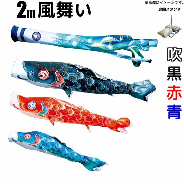 こいのぼり 風舞い 鯉のぼり 2m 鯉3色6点 庭園用 スタンドセット 徳永鯉 風舞い鯉 徳永