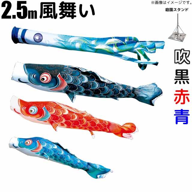 こいのぼり 風舞い 鯉のぼり 2.5m 鯉3色6点 庭園用 スタンドセット 徳永鯉 風舞い鯉 徳永
