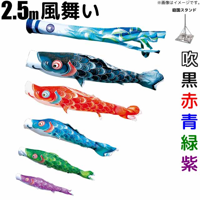 こいのぼり 風舞い 鯉のぼり 2.5m 鯉5色8点 庭園用 スタンドセット 徳永鯉 風舞い鯉 徳永