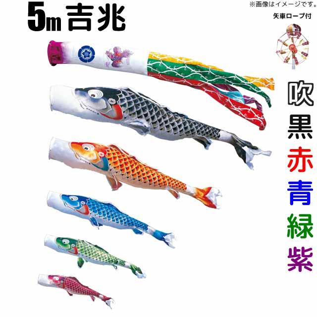鯉のぼり 吉兆 こいのぼり 庭園用 5m 鯉5色 8点セット 徳永鯉 吉兆鯉 徳永