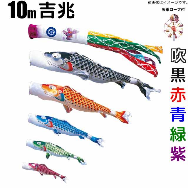 鯉のぼり 吉兆 こいのぼり 庭園用 10m 鯉5色 8点セット 徳永鯉 吉兆鯉 徳永
