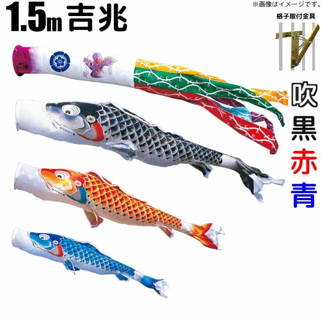 鯉のぼり 吉兆 こいのぼり 1.5m 鯉3色6点 ベランダ用 ロイヤルセット 徳永鯉 吉兆鯉 徳永