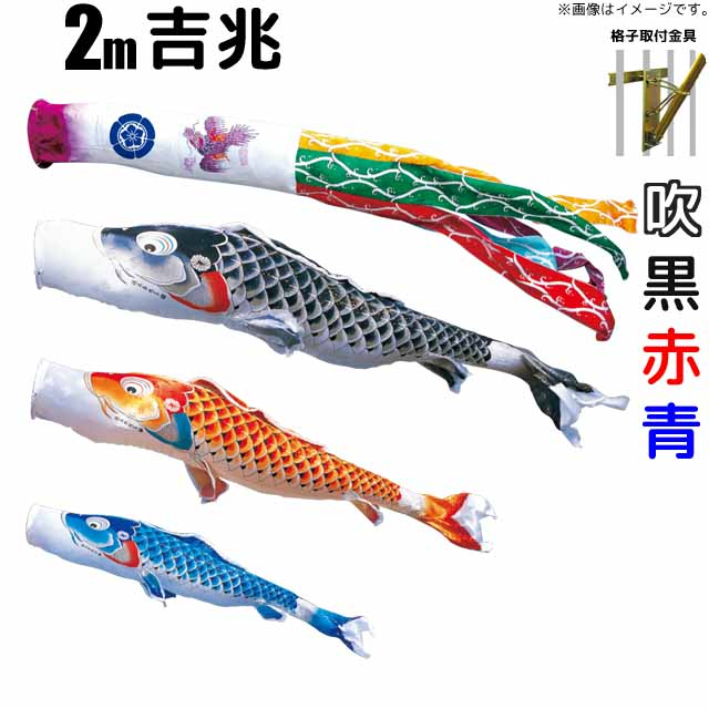 鯉のぼり 吉兆 こいのぼり 2m 鯉3色6点 ベランダ用 ロイヤルセット 徳永鯉 吉兆鯉 徳永