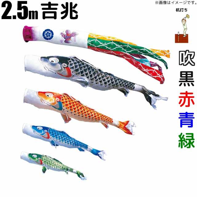 こいのぼり 吉兆 鯉のぼり 2.5m 鯉4色7点 庭園用 ガーデンセット 徳永鯉 吉兆鯉 徳永