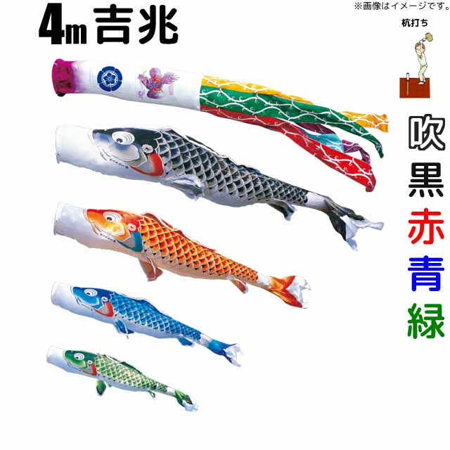 こいのぼり 吉兆 鯉のぼり 4m 鯉4色7点 庭園用 ガーデンセット 徳永鯉 吉兆鯉 徳永