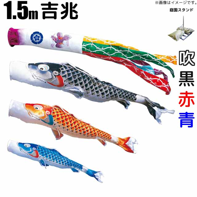鯉のぼり 吉兆 こいのぼり 1.5m 鯉3色 6点 庭園用 スタンドセット 徳永鯉 吉兆鯉 徳永