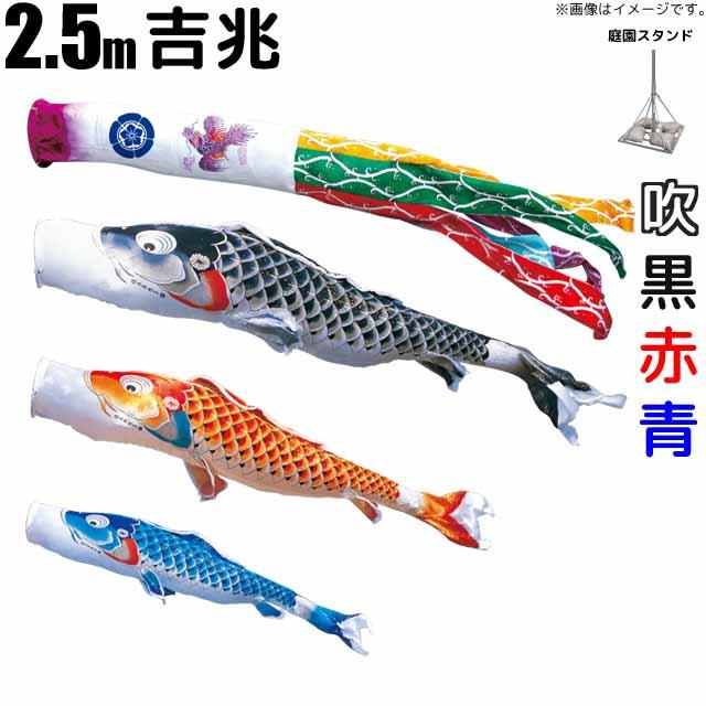 鯉のぼり 吉兆 こいのぼり 2.5m 鯉3色 6点 庭園用 スタンドセット 徳永鯉 吉兆鯉 徳永