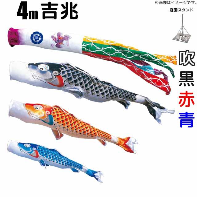 鯉のぼり 吉兆 こいのぼり 4m 鯉3色 6点 庭園用 スタンドセット 徳永鯉 吉兆鯉 徳永