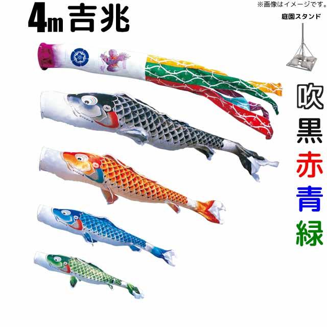 鯉のぼり 吉兆 こいのぼり 4m 鯉4色 7点 庭園用 スタンドセット 徳永鯉 吉兆鯉 徳永