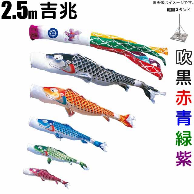鯉のぼり 吉兆 こいのぼり 2.5m 鯉5色8点 庭園用 スタンドセット 徳永鯉 吉兆鯉 徳永