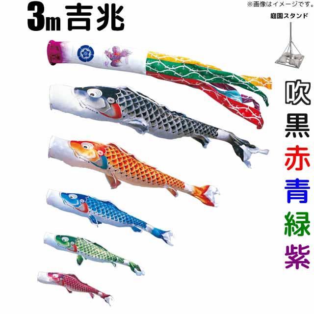 鯉のぼり 吉兆 こいのぼり 3m 鯉5色8点 庭園用 スタンドセット 徳永鯉 吉兆鯉 徳永
