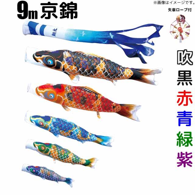 こいのぼり 京錦 鯉のぼり 庭園用 9m 鯉5色 8点セット 徳永鯉 京錦鯉 徳永