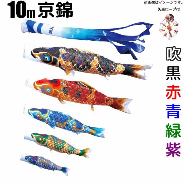 こいのぼり 京錦 鯉のぼり 庭園用 10m 鯉5色 8点セット 徳永鯉 京錦鯉 徳永