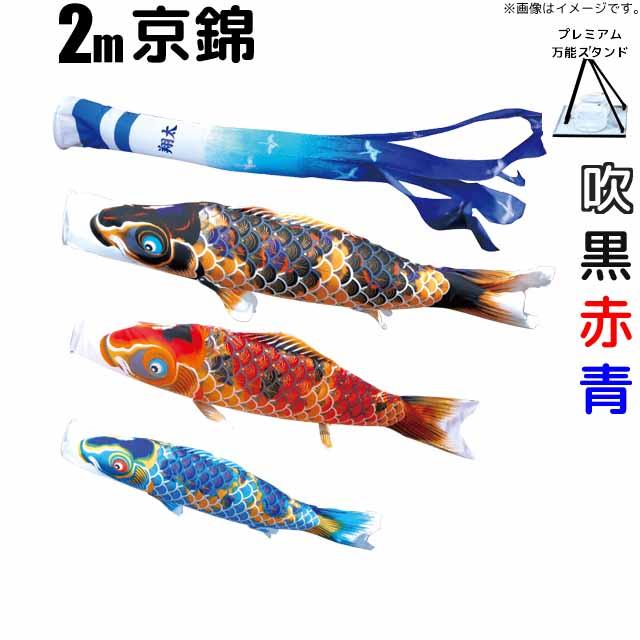こいのぼり 京錦 鯉のぼり 2m 鯉3色6点 プレミアムベランダスタンドセット 徳永鯉 京錦鯉 徳永