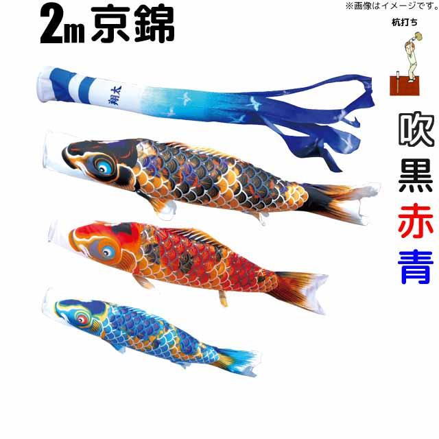 こいのぼり 京錦 鯉のぼり 2m 鯉3色6点 庭園用 ガーデンセット 徳永鯉 京錦鯉 徳永