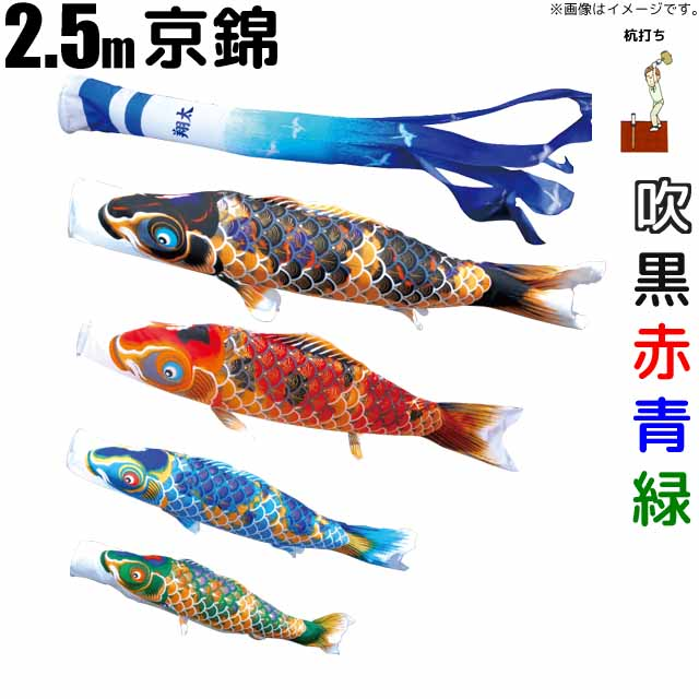 こいのぼり 京錦 鯉のぼり 2.5m 鯉4色7点 庭園用 ガーデンセット 徳永鯉 京錦鯉 徳永